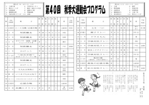 R1undokai_2